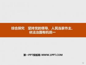《�C合探究 �浴癯贮h的�I�А⑷嗣癞�家作主、依法治��有�C→�y一》PPT�n件