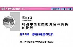 《清朝的鼎盛与危机》PPT教学课件