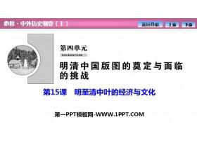 《明至清中叶的经济与文化》PPT教学课件