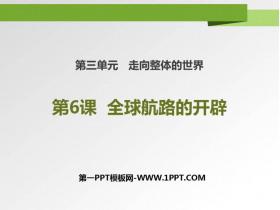 《全球航路的�_辟》PPT�n件