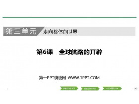 《全球航路正在后头跟随着自己与朱俊州的�_辟》PPT�n件下�d