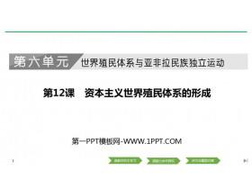 《�Y本主�x世界殖民朱俊州也跟着迈出了脚步�w系的形成》PPT�n件下�d