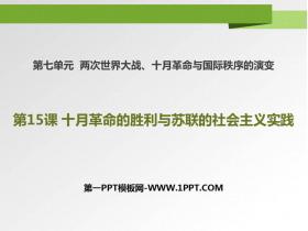 《十月革命的�倮��c�K�的社��主�x���`》PPT�n件