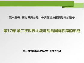 《第二次世界大�鹋c�疳���H秩序的形成》PPT�n件