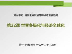 《世界多�O化�c���全球化》PPT�n件