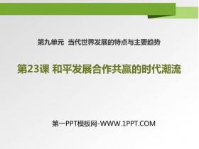 《和平�l展合作共�A的�r代潮流》PPT�n件