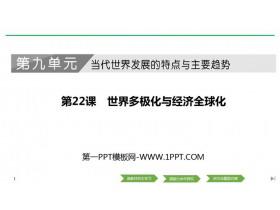 《世界多极化与经济全球化》PPT课件下载