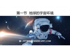 《地球的宇宙�h境》PPT�n件下�d