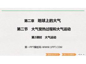 《大�馐�徇^程和大�膺\�印�PPT�n件(第2�n�r)