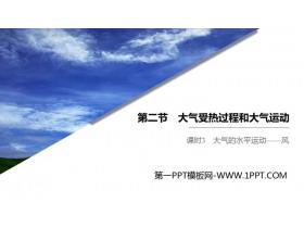《大�馐�徇^程和大�膺\�印�PPT�n件下�d(第3�n�r)