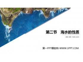 《海水的性�|》PPT�n件下�d