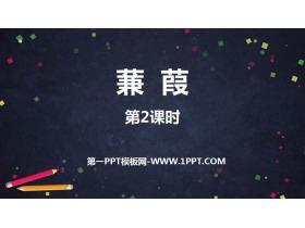 《蒹葭》PPT教学课件(第2课时)