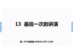 《最后一次讲演》PPT教学课件