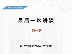 《最后一次讲演》PPT课件下载