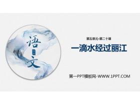 《一滴水经过丽江》PPT免费课件