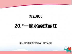 《一滴水经过丽江》PPT免费下载