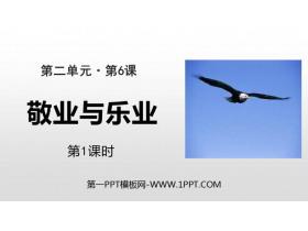 《敬业与乐业》PPT课件(第1课时)