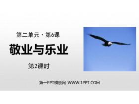 《敬业与乐业》PPT课件(第2课时)
