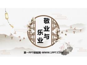 《敬业与乐业》PPT精品课件