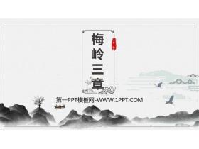 《梅岭三章》PPT精品课件下载