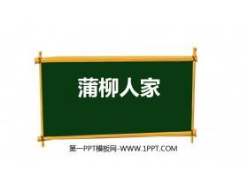 《蒲柳人家》PPT优质课件下载