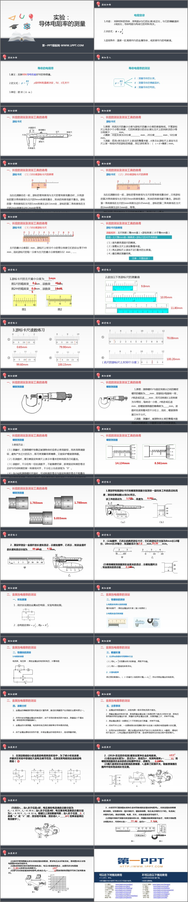 《实验:导体电阻率的测量》PPT课件下载