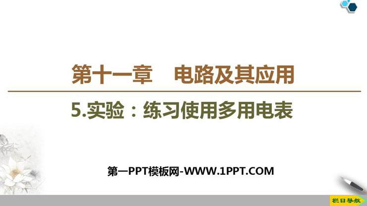 《实验:练习使用多用电表》PPT教学课件