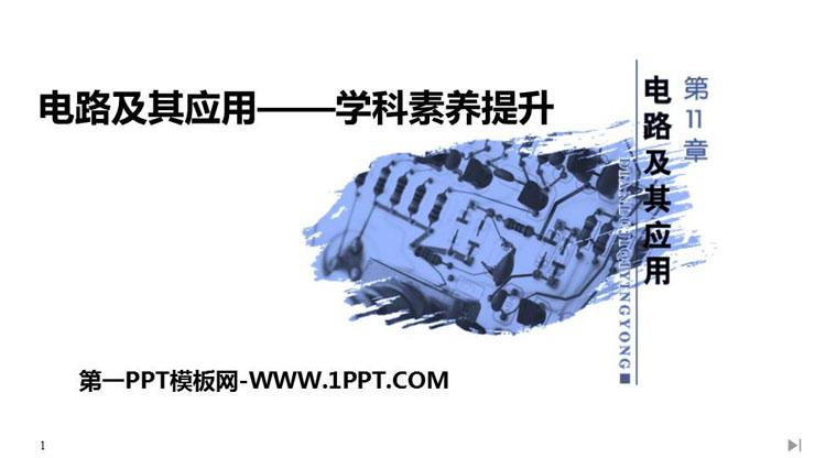 《电路及其应用——学科素养提升》PPT课件