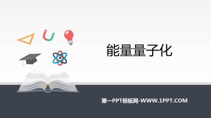 《能量量子化》PPT课件下载