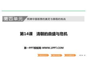 《清朝的鼎盛与危机》PPT课件下载