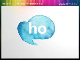 5张水彩绘制的对话框样式PPT文本框素材