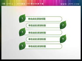 绿色叶子装饰的PPT目录素材