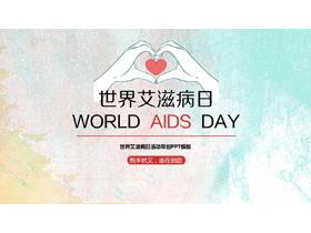世界艾滋病日活动策划方案PPT模板