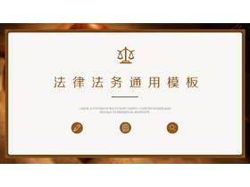 棕色简洁法律法务PPT主题模板