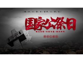 南京大屠���家公祭日PPT下�d