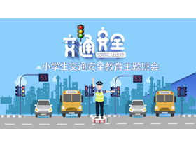 《文明礼让出行》小学生交通安全主题班会PPT