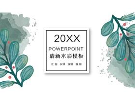 清新绿色水彩植物叶子PPT模板免费下载