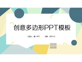 彩色创意多边形PPT模板免费下载
