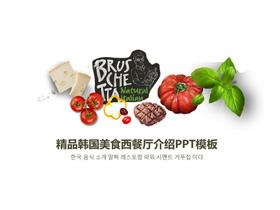 韩国风西餐厅介绍PPT模板