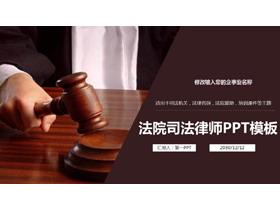 法官敲击木槌背景的司法主题PPT模板