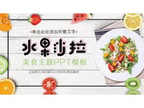 水果沙拉PPT模板免费下载