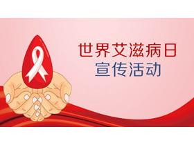 世界艾滋病日宣�骰��PPT模板