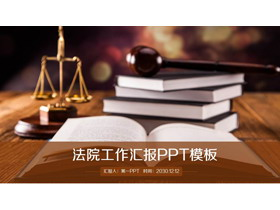 法院工作总结汇报PPT模板