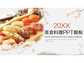 料理美食PPT模板免费下载