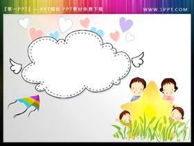 卡通家庭爱心PPT文本框素材