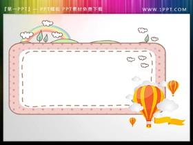 热气球彩虹PPT文本框