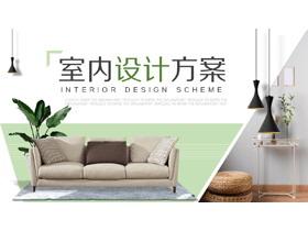 清新绿色室内装修设计方案展示PPT模板