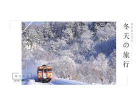 冬天雪景背景的冬季旅行相��PPT模板