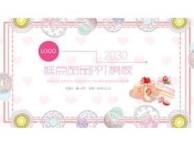 粉色温馨糕点甜品PPT模板