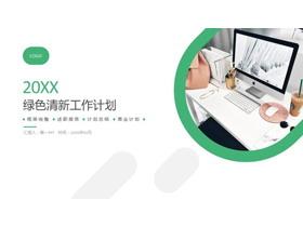 �G色���清新�k公桌面背景��人工作���PPT模板